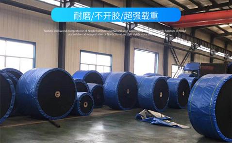 橡胶输送带厂家